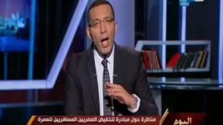 على هوي مصر| خالد صلاح: الأماكن المقدسة في السعودية تخضع لرعاية كريمة وماحدش يغلط أبداً
