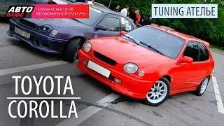 Тюнинг Ателье - Toyota Corolla - АВТО ПЛЮС