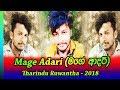 mage adari |  මගේ ආදරී | Tharindu Ruwantha 2018