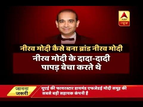 PNB Scam: HUGE REVELATION: Nirav Modi's grandparents used to sell wafers