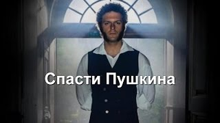 Спасти Пушкина 2017 комедия,  анонс