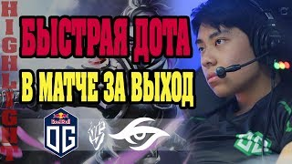 ???? КТО ПЕРВЫЙ НА МАЖОР? | Secret vs OG | EPICENTER Major 2019