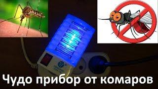 Чудо прибор от комаров из Китая : обзор и испытания