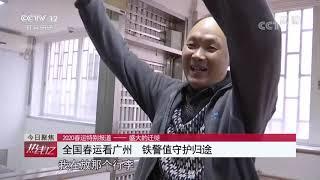 《热线12》 20200122| CCTV社会与法