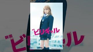 映画「ビリギャル」 thumbnail