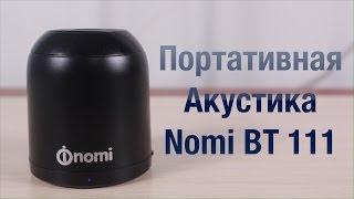 Портативна Акустика Nomi BT 111 Black