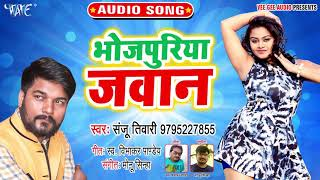 भोजपुरिया जवान   Sanju Tiwari का नया सबसे हिट गाना   Bhojpuriya Jawan   Bhojpuri Hit Song