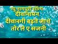 Deewangi Deewanapan new nagpuri song Pawan Roy दीवानगी दीवानापन बढ़ते जाथे न्यू नागपुरी सॉन्ग