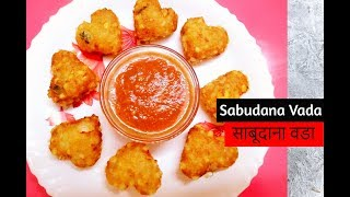 Sabudana Vada - साबूदाना वडा | Upvas Snack | Quick & Easy Recipe In Hindi