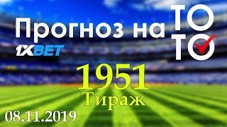 Прогноз 1951 тиража Пятнашка (ТОТО) 1Xbet 08.11.2019