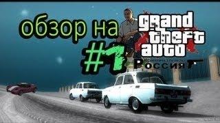 GTA КРМП  Amazing RP Первое видео 1#
