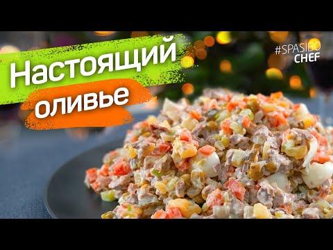 Настоящий ОЛИВЬЕ с ГОВЯДИНОЙ: салат без колбасы - ресторанный рецепт от шеф повара