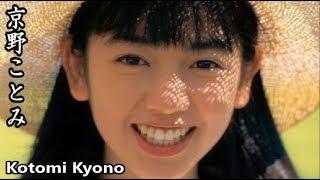 京野ことみの画像集です。(きょうのことみ)Kotomi Kyonoは広島県福山...