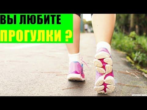 Сколько нужно сделать шагов каждый день чтобы быть здоровым?