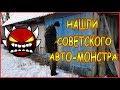 """НАШЛИ """"МОНСТРА"""" - ЛЕГЕНДУ СОВЕТСКОГО АВТОПРОМА, ПРОСТОЯВШЕГО 17 ЛЕТ В ГАРАЖЕ..."""