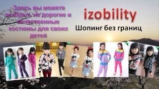 Купить детскую одежду недорого(Купить детскую одежду недорого - http://ad.admitad.com/goto/375a67a31c0c804c4a2d780dedeea8/ izobility.com – это агрегатор качественных..., 2015-03-01T05:26:13.000Z)