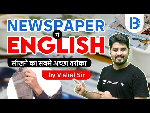 How to learn English through Newspaper by Vishal Sir | for Bank/ SSC/ CET / UPSC