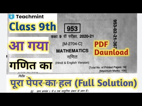 कक्षा 9 गणित पूरा वार्षिक पेपर  हल 2021 / Class 9th Math Final Paper 2021 Full Solution ?Teachmint