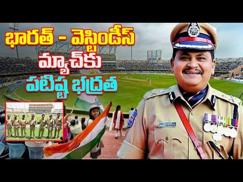 Tight Protection For India Vs West Indies Match | CP Mahesh Bhagwat | Uppal Stadium | GT TV