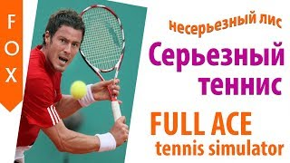 Full Ace Tennis Simulator лучший теннис!