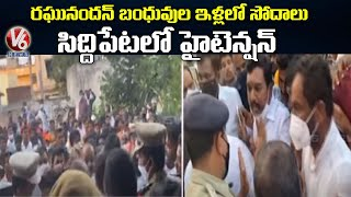 High Tension In Siddipet : BJP Activists Protest Against Police Raids On BJP Raghunandan Rao   V6