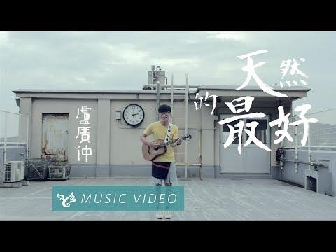 盧廣仲 Crowd Lu 【天然的最好】 Official Music Video
