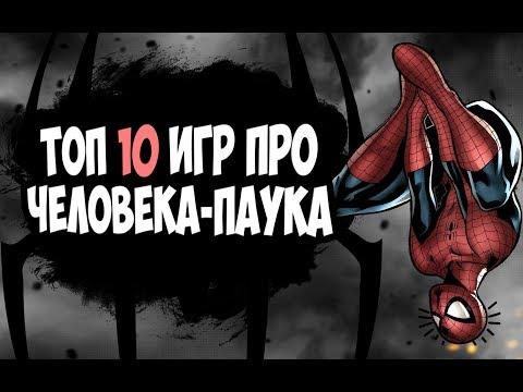 ТОП 10 ИГР ПРО ЧЕЛОВЕКА-ПАУКА (ПОЙДУТ НА СЛАБОМ ПК)