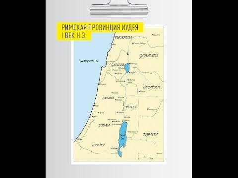 Е-Ун, Курс 1, ч. 1. Палестина как исторически-географическая область