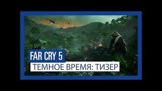 """Дополнения """"Темное время"""" для игры Far Cry 5!"""