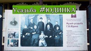 MUSEUM-ESTATE of G. V. YUDIN (МУЗЕЙ-УСАДЬБА Г.В. ЮДИНА)