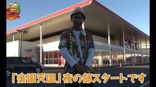 147回目の楽園天国は、茨城県筑西市の『アイランド 筑西店』さんで収録 ...