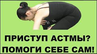 видео приступ бронхиальной астмы