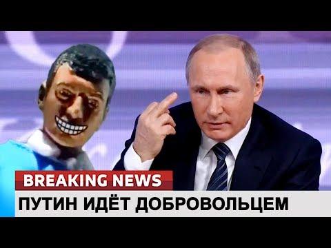 Путин идёт добровольцем. Ломаные новости от 06.12.17