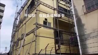 奈良 (株)平松塗装店 親方自宅足場解体~完成