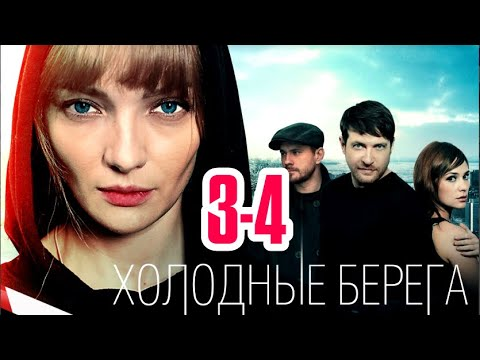 Холодные берега 3-4 серия сериала канал Россия-1. Анонс