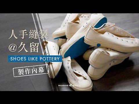 Kurume 日本。難求好鞋子 |新假期