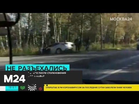 Автомобиль съехал в кювет после ДТП в Москве - Москва 24