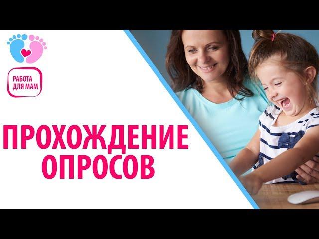 Работа для мамочек в декрете — прохождение опросов. Как заработать проходя опросы?