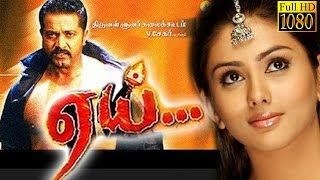 Tamil Full HD Movie | Aai | Sarathkumar, Namitha,Vadivelu | Comedy Movie