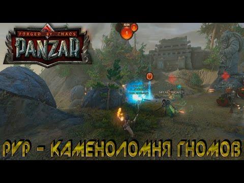 видео: panzar - pvp