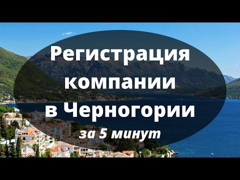 Фирма в Черногории - регистрация фирмы для получения ВНЖ в Черногории, порядок оформления, документы
