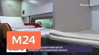 Макет нового плацкартного вагона РЖД выставят на Казанском вокзале - Москва 24