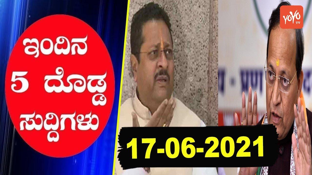 ಇಂದಿನ 5 ದೊಡ್ಡ ಸುದ್ದಿಗಳು | Today Karnataka Top 5 Political News | 17-06-2021 | YOYO Kannada News