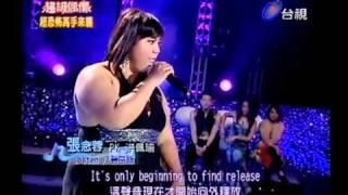 20110226 超級偶像 12.張念蓉:Listen