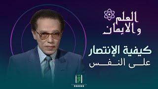كيفية الإنتصار على النفس - الدكتور مصطفى محمود يرحمه الله