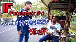 If Foreigners Do  ASSAMESE Stuff  II Nutsmedia