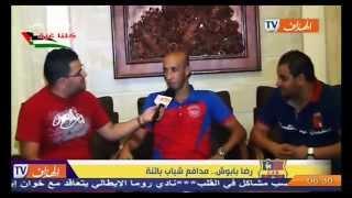 حوار مع رضا بابوش مدافع شباب باتنة