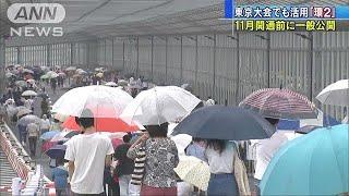 東京2020大会で選手を輸送 「環状2号線」一般公開(18/09/15)