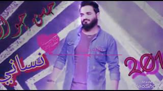 حسن جواده نساني 2018