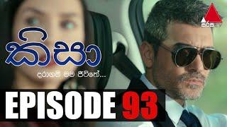 Kisa (කිසා) | Episode 93 | 30th December 2020 | Sirasa TV Thumbnail